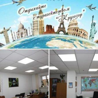 Бюро путешествий «Кругозор»