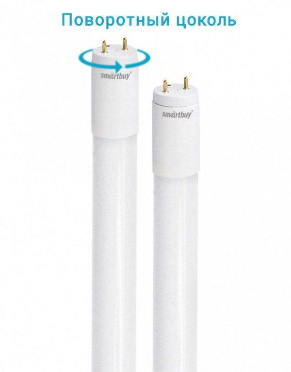 Светодиодная (LED) Лампа Smartbuy-TUBE T8/G13 с поворотным цоколем