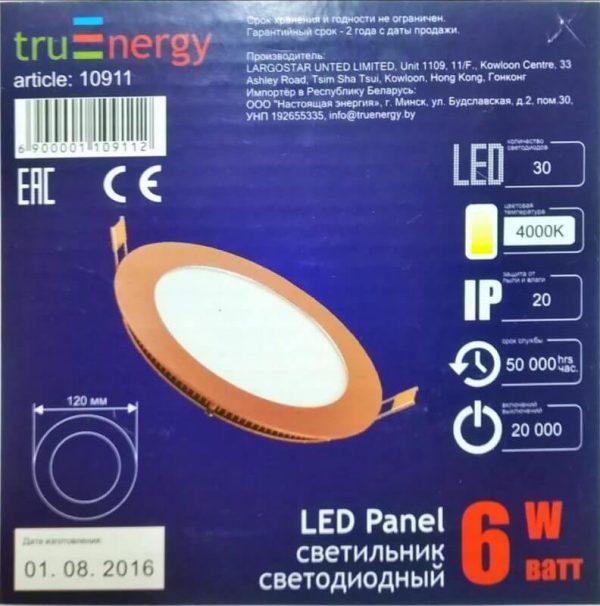 Ультратонкие LED панели круглые truEnergy, цвет медь 1