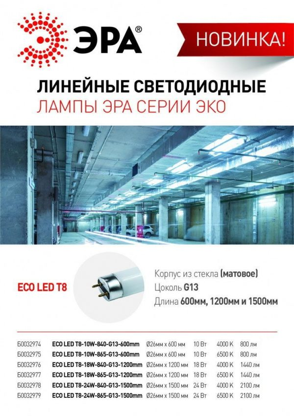 Светодиодная (LED) Лампа ЭРА ECO LED T8/G13 TUBE 2