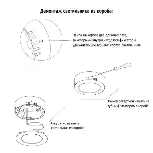 Универсальный накладной/встраиваемый потолочный светодиодный светильник DLR020 24W 4200K 9