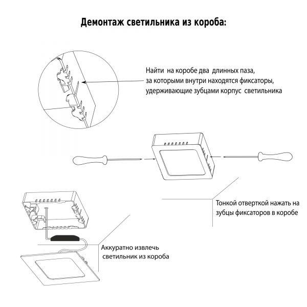 Универсальный накладной/встраиваемый потолочный светодиодный светильник DLS020 18W 4200K 9