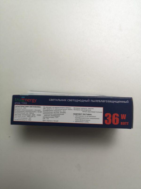 Светильник светодиодный пылевлагозащищенный TruEnergy, 18W/36W, 4000К IP65 43 мм. 12