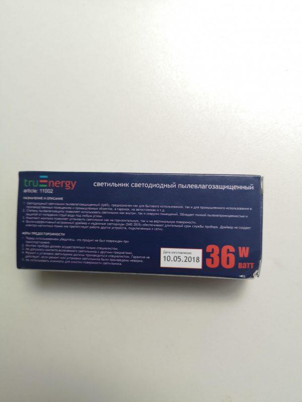 Светильник светодиодный пылевлагозащищенный TruEnergy, 18W/36W, 4000К IP65 43 мм. 14