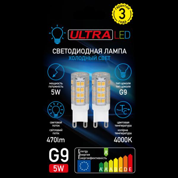 Светодиодная (LED) Лампа ULTRA 2,5W в блистере 2 шт. 1