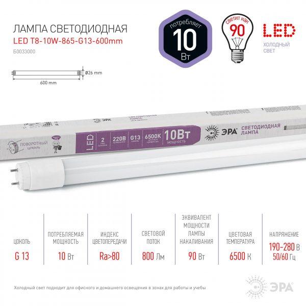 Светодиодная (LED) Лампа ЭРА LED T8/G13 TUBE 6500 K (поворотный цоколь) 2