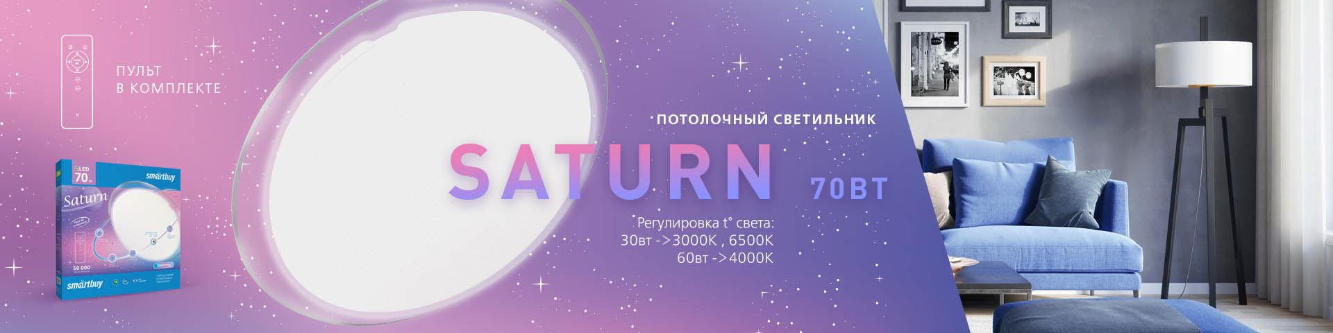 saturn 70w