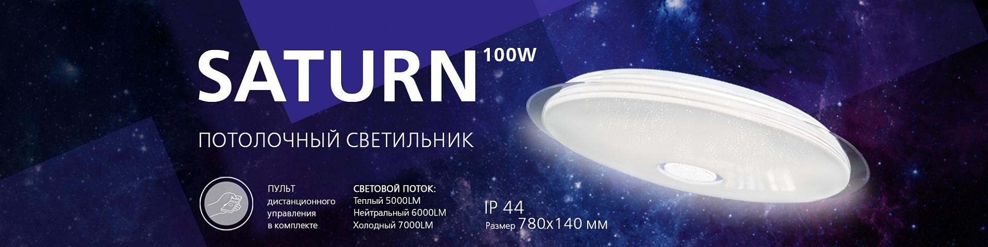 Фото потолочного управляемого светильника для гостиницы, холла, офиса гостинной или холла saturn сатурн smartbuy диммируемый, с изменениями световой температуры