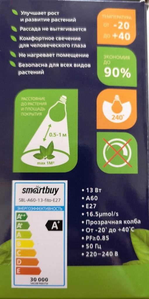 Фитолампа для цоколя E27 купить в Минске