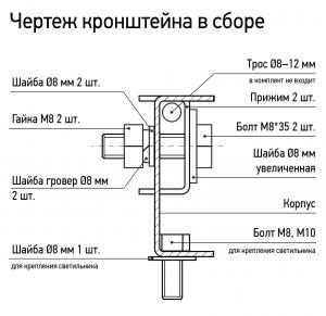 Схема крепления для сборки кронштейна под фонарь консольный для сборки своими руками или купить