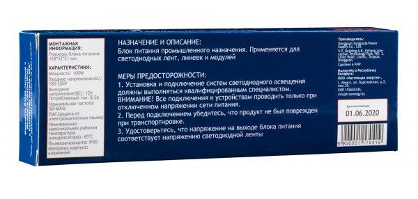 Блок питания для светодиодной ленты, серия Block Mini, 12V, 100W, IP20 3