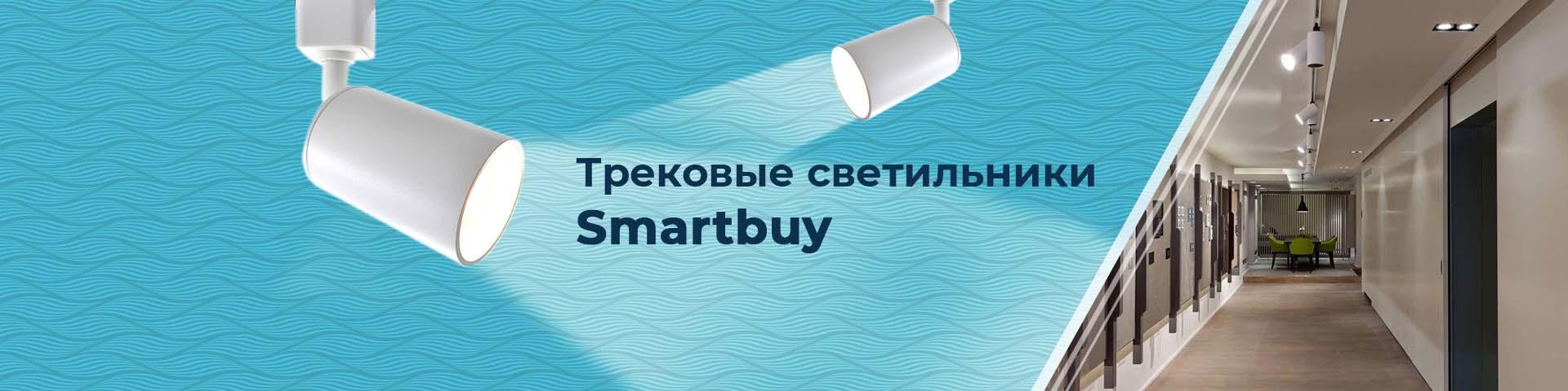 трековые светильники smartbuy
