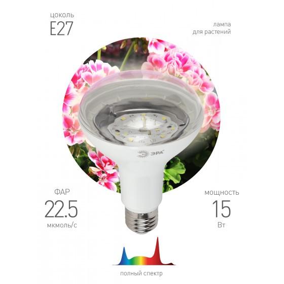 ЭРА Лампа полного спектра FITO-15W-Ra90-E27 3