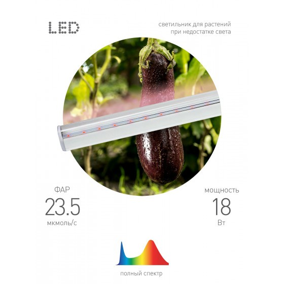 ЭРА LLED-05-T5-FITO-18W-W линейный LED светильник ФИТО 3