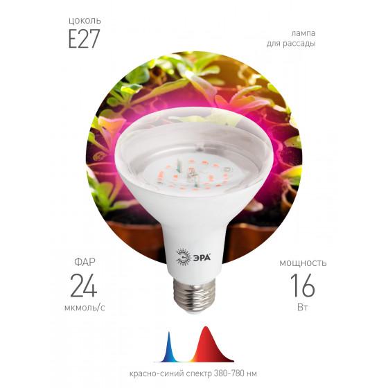 ЭРА Лампа красно-синего спектра FITO-16W-RB-E27-K 3