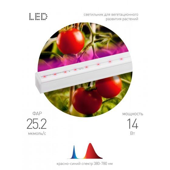 ЭРА Линейный светильник красно-синего спектра FITO-14W-Т5-N 3