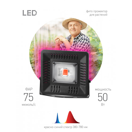 ЭРА Прожектор красно-синего спектра FITO-50W-LED BLUERED 3