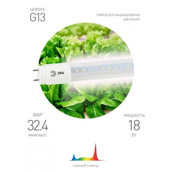 ЭРА Лампа полного спектра FITO-18W-Ra90-Т8-G13-NL 3