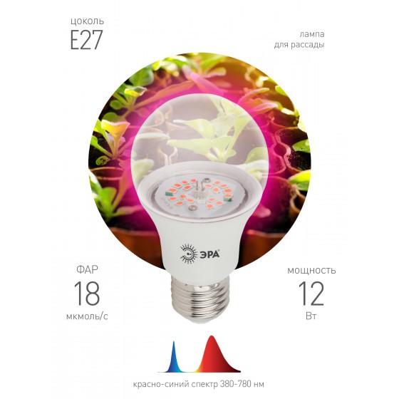 ЭРА Лампа красно-синего спектра FITO-12W-RB-E27-K 3