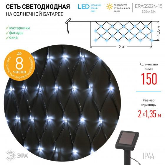 ERASS024-15 ЭРА Сеть 150 LED на солнечной батарее холодный свет 2м*1,35м 2