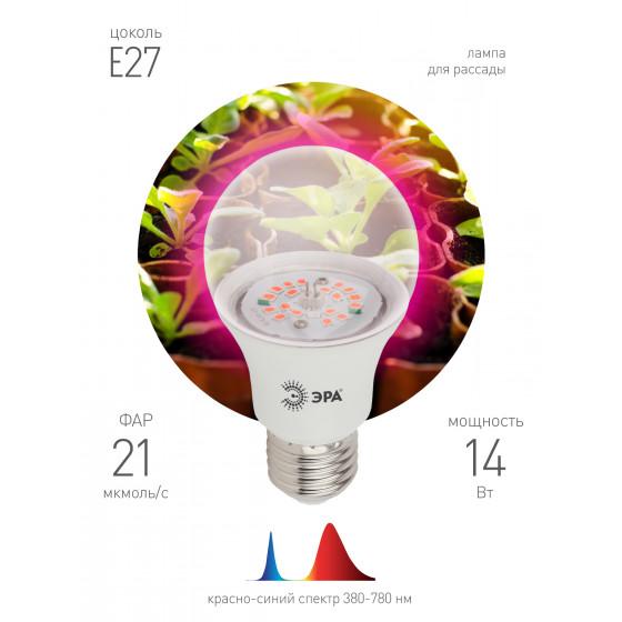 ЭРА Лампа красно-синего спектра FITO-14W-RB-E27-K 3