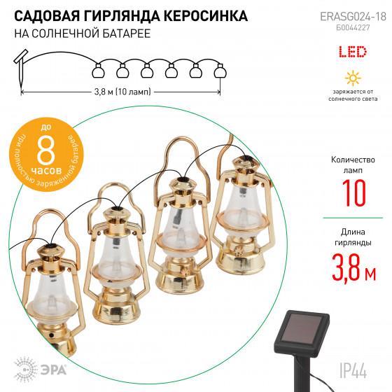 ERASG024-18 ЭРА Садовая гирлянда Керосинка на солнечной батарее, 3,8м 2