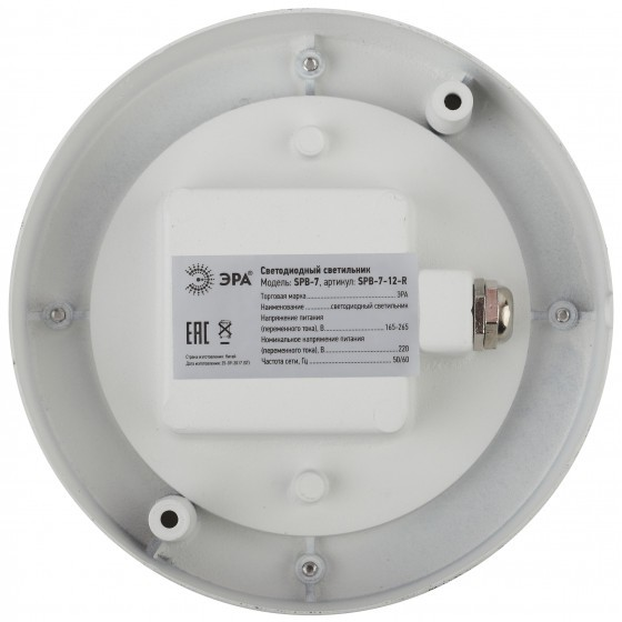 SPB-7-12-R ЭРА Cветильник светодиодный антивандальный IP65 12Вт 1140Лм 5000К D145 КРУГ 4