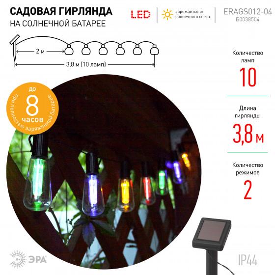 ERAGS012-04 ЭРА Садовая гирлянда 10 подсвечиваемых светодиодами лампочек.Общая длина от солнечной п 2