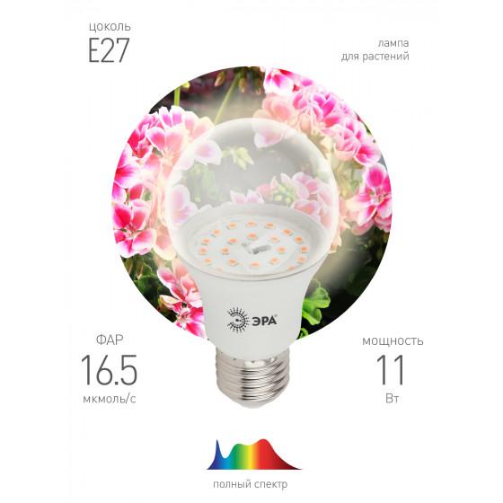 ЭРА Лампа полного спектра FITO-11W-Ra90-E27 3