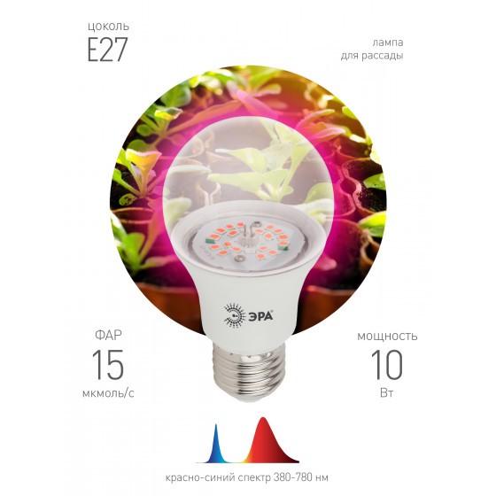 ЭРА Лампа красно-синего спектра FITO-10W-RB-E27-K 3