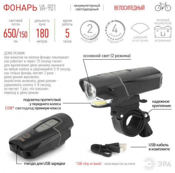 VA-901 Фонарь ЭРА вело [5Вт + COB, подсветка колеса, алюминий, литий, зарядка от USB, бл] 2