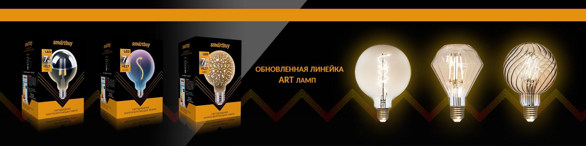 Филаментные лампы ART Smartbuy