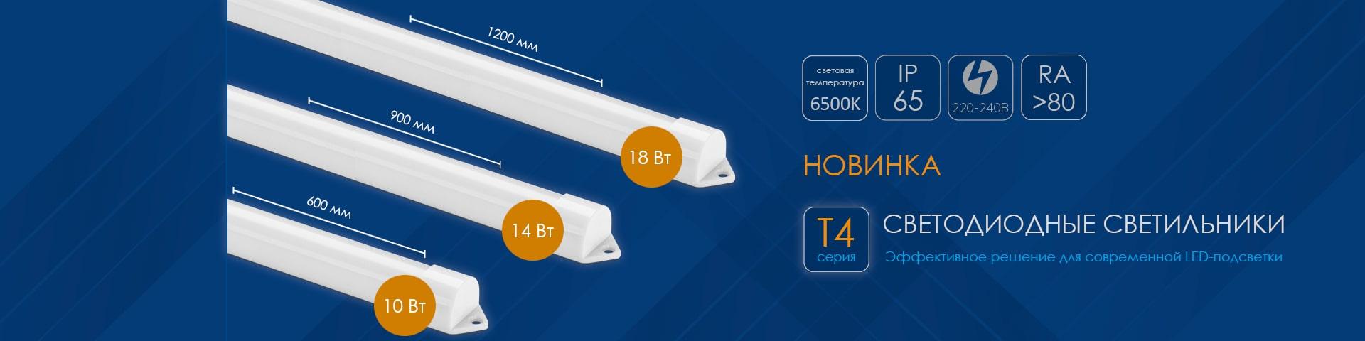 Светодиодные светильники т4